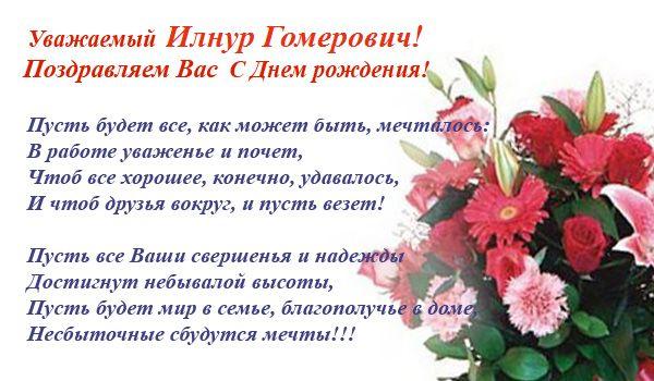 Поздравление с днем рождения молодого руководителя женщину в прозе